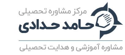وب سایت کارشناس مدیریت و مشاوره آموزشی حامد حدادی